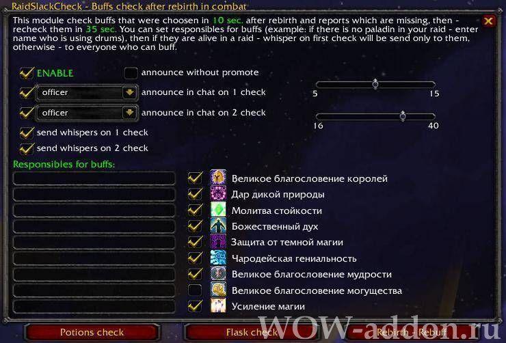 raidslackcheck