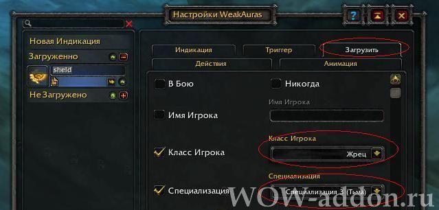 weakauras